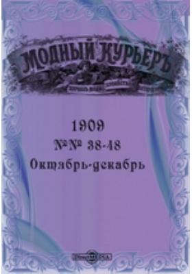 Модный курьер. 1909. №№ 38-48, Октябрь-декабрь