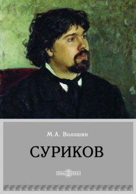 Суриков: публицистика