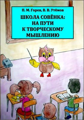 Школа Совёнка : на пути к творческому мышлению: учебное пособие