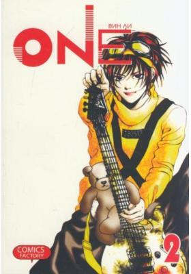 One. Том 2