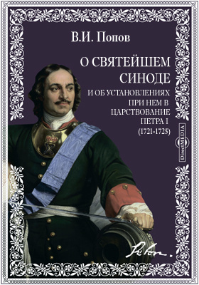 О Святейшем Синоде и об установлениях при нем в царствование Петра I (1721-1725)