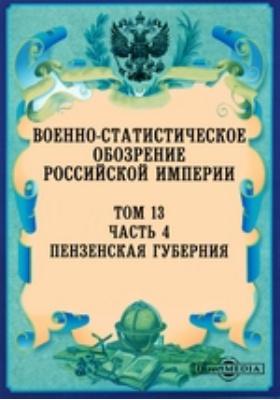 Военно-статистическое обозрение Российской Империи. Т. 13, Ч. 4. Пензенская губерния