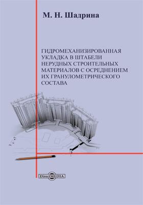 Гидромеханизированная укладка в штабели нерудных строительных материалов с осреднением их гранулометрического состава: монография