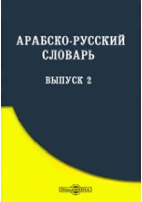 Арабско-русский словарь: словарь. Выпуск 2