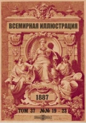 Всемирная иллюстрация. 1887. Т. 37, №№ 19-23