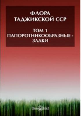 Флора Таджикской ССР— Злаки. Том 1. Папоротникообразные