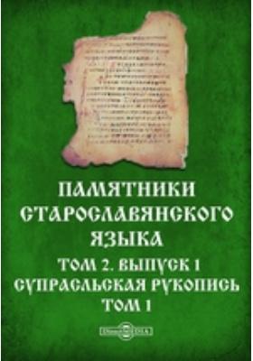 Памятники старославянского языка. Супрасльская рукопись. Т. 2, Вып. 1, Т. 1
