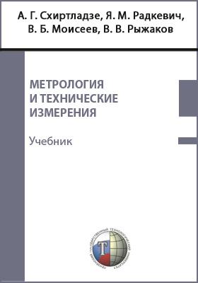 Метрология и технические измерения: учебник