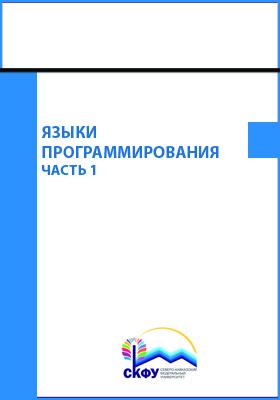 Языки программирования: лабораторный практикум, Ч. 1