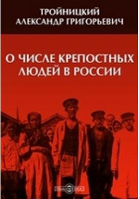 О числе крепостных людей в России