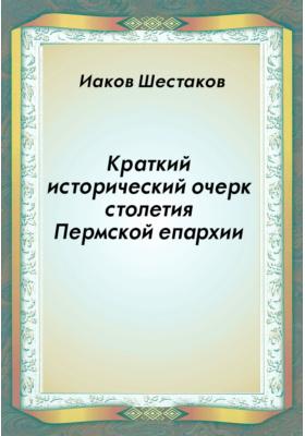 Краткий исторический очерк столетия Пермской епархии: публицистика