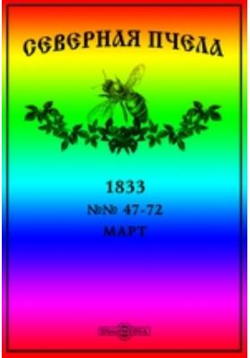 Северная пчела: журнал. 1833. №№ 47-72, Март
