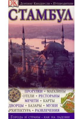 Стамбул = Eyewitness Travel Istanbul