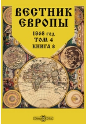 Вестник Европы: журнал. 1868. Том 4, Книга 8, Август