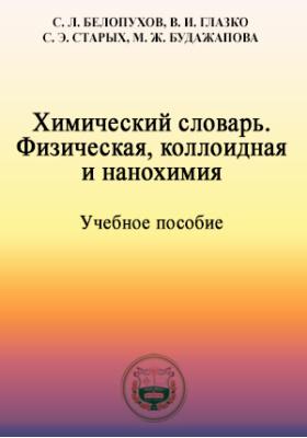 Химический словарь. Физическая, коллоидная и нанохимия: учебное пособие