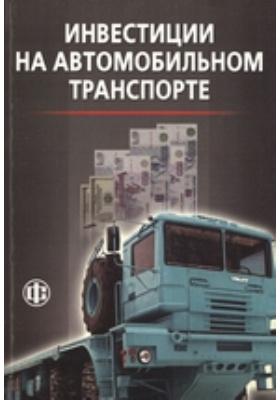 Инвестиции на автомобильном транспорте: учебное пособие