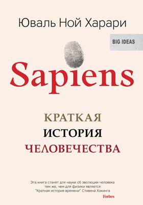 Sapiens : краткая история человечества