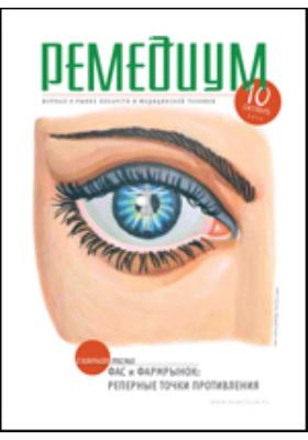 Ремедиум : журнал о рынке лекарств и медицинской техники: ежемесячный специализированный информационно-аналитический журнал о российском рынке лекарств и медицинской техники. 2011. № 10 (176)