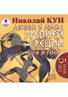 Легенды и мифы Древней Греции. Часть 1. Боги и герои