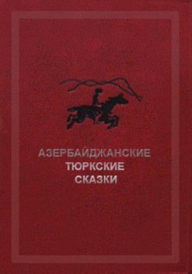 Азербайджанские тюркские сказки : художественная литература
