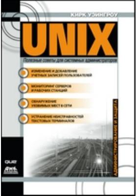 UNIX: полезные советы для системных администраторов: практические советы