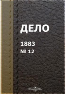 Дело. 1883. № 12