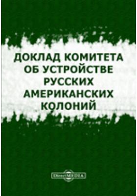 Доклад комитета об устройстве русских американских колоний