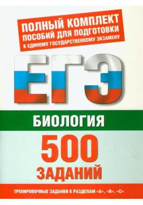 Биология. 500 учебно-тренировочных заданий для подготовки к ЕГЭ по биологии