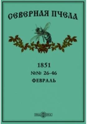 Северная пчела: журнал. 1851. №№ 26-46, Февраль