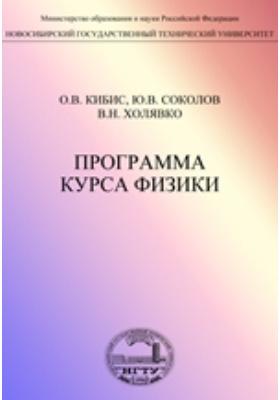 Программа курса физики: учебное пособие