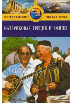 Материковая Греция и Афины = Mainland Greece Including Athenes : Путеводитель