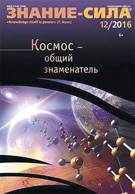 Знание-сила: журнал. 2016. № 12
