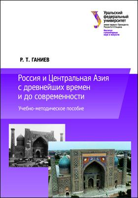 Россия и Центральная Азия с древнейших времен и до современности: учебно-методическое пособие