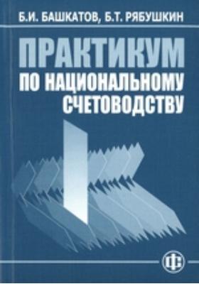 Практикум по национальному счетоводству: учебное пособие