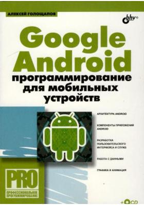 Google Android: программирование для мобильных устройств (+ CD-ROM)