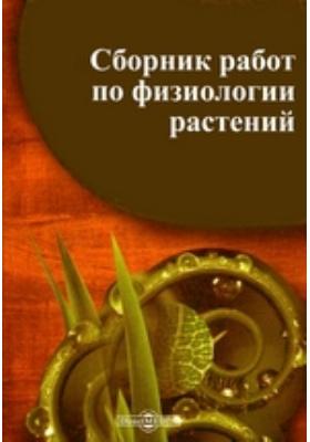 Сборник работ по физиологии растений