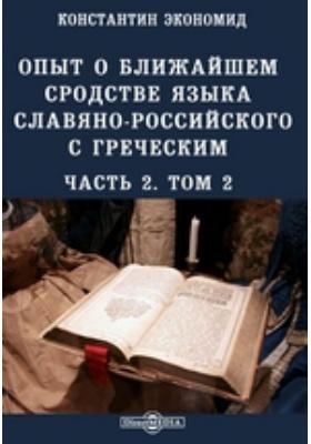 Опыт о ближайшем сродстве языка славяно-российского с греческим, Ч. 2. Том 2