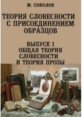 Теория словесности с присоединением образцов. Вып. 1. Общая теория словесности и теория прозы