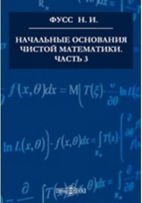 Начальные основания чистой математики, Ч. 3
