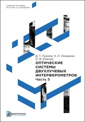 Оптические системы двухлучевых интерферометров: учебное пособие : в 5-ти ч., Ч. 5