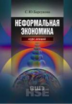 Неформальная экономика. Курс лекций: учебное пособие
