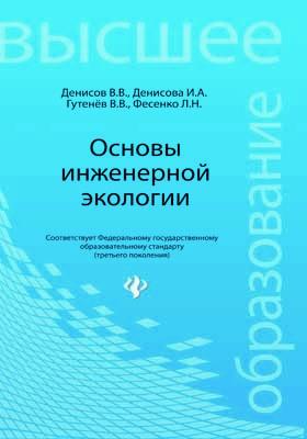 Основы инженерной экологии: учебное пособие