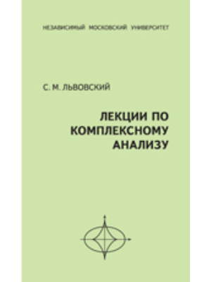 Лекции по комплексному анализу: курс лекций