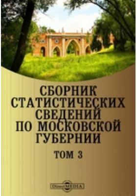 Сборник статистических сведений по Московской губернии. Т. 3