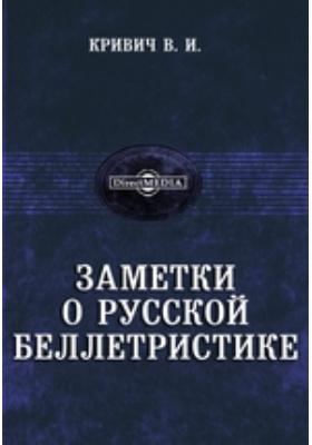Заметки о русской беллетристике