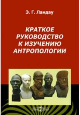 Краткое руководство к изучению антропологии