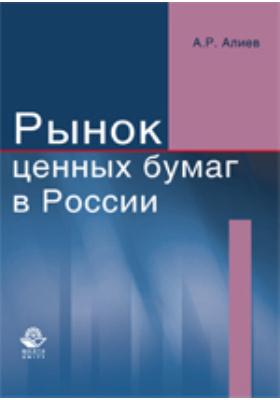 Рынок ценных бумаг в России: учебное пособие