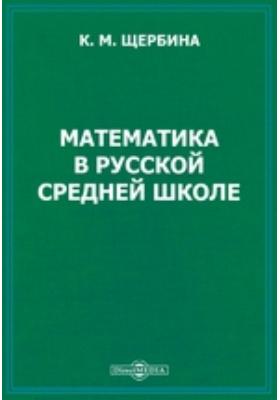 Математика в русской средней школе