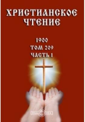 Христианское чтение: журнал. 1900. Том 209, Ч. 1