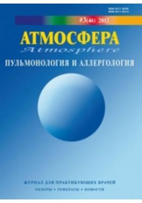 Атмосфера. 2012. № 3(46)